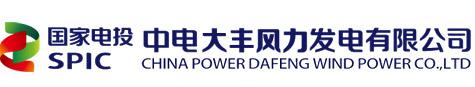 中电大丰风力发电有限公司